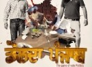 <b>PunjabUp Films has come u...</b>