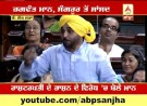<b>Bhagwant Maan making fun ...</b>