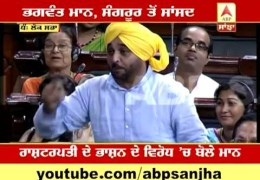 Bhagwant Maan making fun of Parkash Singh Badal in parliament