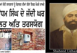 Condition of martyr Udham Singh home is very pity-full