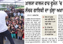 khalsa College for Women Ludhiana organized an open show of Vulgarity