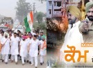 <b>Punjab Youth Congress (PY...</b>
