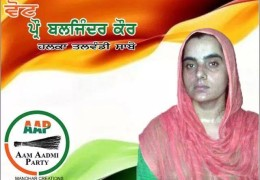 Pro.Baljinder kaur the candidate of AAP from the Talwandi Sabo.