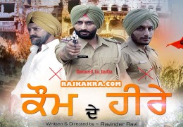 "CENTRE GOVERNMENT HAS BANNED THE PUNJABI FILM ""KAUM DE HEERE"" THAT IS GOING TO RELEASE ON 22ND AUGUST"