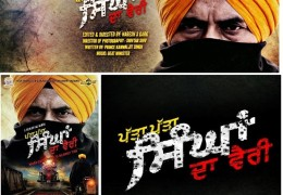 After 'Kaum De Heere' Raj Kakra's Movie 'Patta Patta Singhan Da Vairi' Releasing 3 April 2015