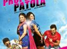 <b>Proper Patola movie name ...</b>