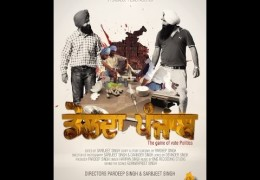 DOLDA PUNJAB | SHORT PUNJABI FILM | FULL MOVIE | 2014
