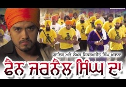 FAN JARNAIL SINGH DA PUNJABI SONG BY BIKRAMJIT SINGH KHAJALA (VIDEO)