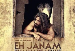 Movie Review Eh Janam Tumhare Lekhe – a film on Bhagat Puran Singh