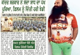 SAD Badal Gen. Secy demands ban of Sirsa godman's MSG – the Messenger