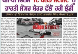 THE BLOOD STREET Punjabi movie releasing on 1 may 2015