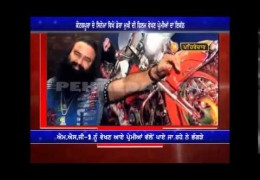 Now Dera Chief Gurmeet Ram Rahim's Controversial MSG 2 Movie released in Punjab