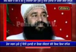 Jathedars withdraw pardon to controversial Dera Sirsa Chief Gurmeet Ram
