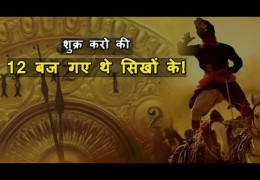 Ban Sikh Jokes: After watching this you will never tease any Sikh about '12 baj gaye