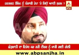 Why Cricketer Harbhajan Singh is ashamed to be Punjabi?