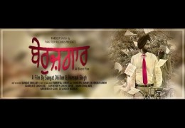 BEROZGAR‬ Punjabi Short Film Released