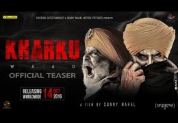 PUNJABI MOVIE 'KHARKUWAAD' OFFICIAL TEASER RELEASED | FULL MOVIE ON 14th Oct 2016