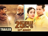 <b>Punjabi Movie '25 Kille' ...</b>