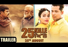 Punjabi Movie '25 Kille' Trailer Released