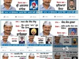 <b>Aam Aadmi Party's first l...</b>