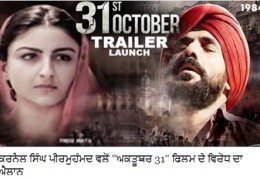 "AISSF (Peermohammad) announce to protest against screening of Bollywood movie ""October 31"""