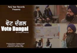 "New Punjabi Short Film ""VOTE DANGAL"" Released"