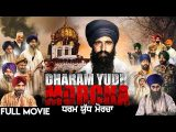 <b>Banned Punjabi Movie &quo...</b>