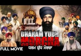 "Banned Punjabi Movie ""Dharam Yudh Morcha"" Released On YouTube"