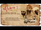 Satkar ? – Punjabi Short Movie