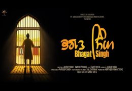 New Punjabi Short Movie 'BHAGAT SINGH' Released