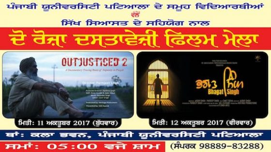 "Screening of ""OutJusticed 2"" Documentary & Short Movie ""Bhagat Singh"" at Punjabi University on Oct. 11/12"