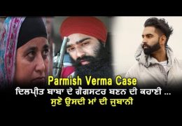 Parmish Verma Case : Dilpreet Baba's Mother tells how his son became Gangster